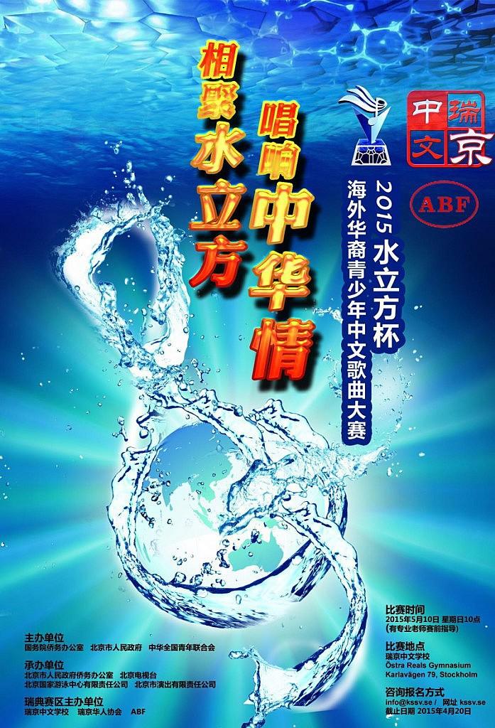 shuilifang2015
